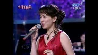 蔡幸娟_南屏晚鐘(200601)