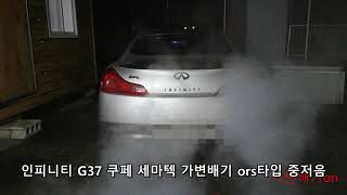 G37 쿠페 세마텍 가변배기 21신형 ors타입