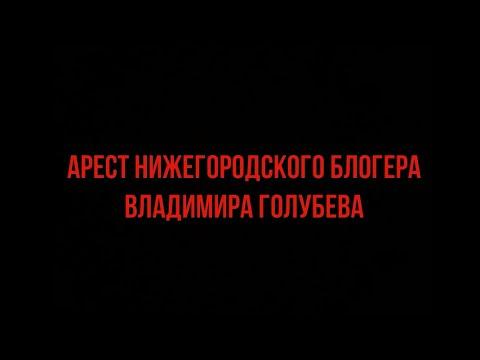 Арест Владимира Голубева на 15 суток! Дичь в суде! Судьи совсем не боятся творить беспредел!