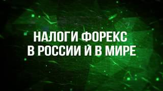 Налоги Форекс в России и в мире