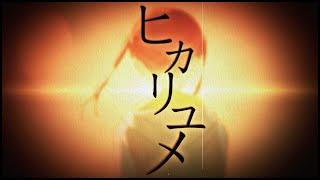 ヒカリユメ - れるりりfeat.鏡音レン / Hikariyume - rerulili feat. Kagamine Len
