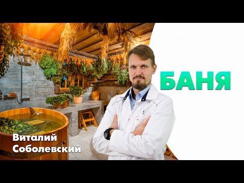 Баня, высокая температура, польза или вред?