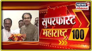 Top Morning Headlines | Superfast Maharashtra| Sep 8, 2019