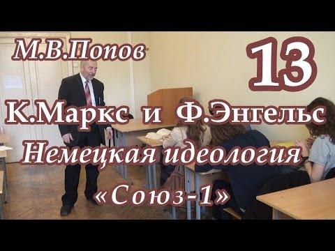 """13.""""К.Маркс,Ф.Энгельс. """"Немецкая Идеология"""""""