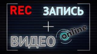 Как записать видео с веб-камеры онлайн на ноутбуке и компьютере(Запись видео с веб камеры ноутбука и компьютера онлайн сервисом webcamera.io/ru/. Самый простой способ записать..., 2016-03-14T17:18:00.000Z)