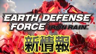 新情報【地球防衛軍の新作】神ゲー予感! EARTH DEFENSE FORCE: IRON RAIN 新たな敵、ストーリー、味方が判明