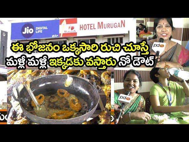 Murugan Hotel   Guntur   Hotel Murugan   మురుగన్ భోజనమా మజాకా