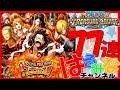 【トレクル】祝!ONE PIECEの日超激選スゴフェス!!77連