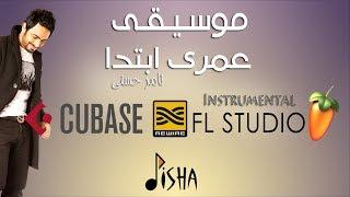 موسيقى فقط عمري إبتدا - تامر حسني Omry Ebtada Instrumental Tamer Hosny
