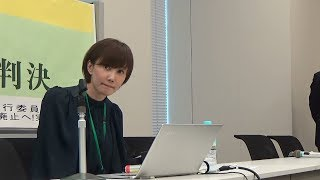 20180606 UPLAN 亀石倫子「GPS捜査と大法廷判決」 亀石倫子 動画 1