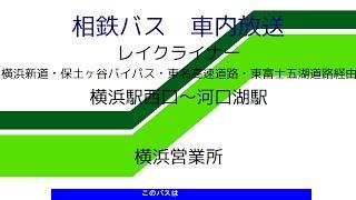 相鉄バス レイクライナー 横浜河口湖線 車内放送