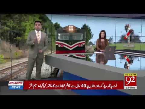 Rehman Baba Express train launched on Peshawar to Karachi route | 23 Dec 2018 | 92NewsHD
