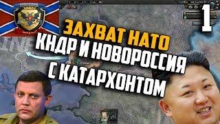 НОВОРОССИЯ И КНДР ВОЮЕТ С НАТО (1) HEARTS OF IRON 4 С КАТАРХОНТОМ