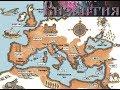 ВИЗАНТИЯ 1453 год ГИБЕЛЬ ИМПЕРИИ mp3
