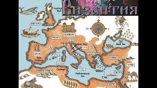 ВИЗАНТИЯ, 1453 год. ГИБЕЛЬ ИМПЕРИИ