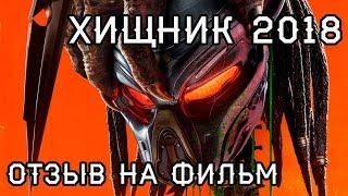 Хищник. 2018. Запоздалый отзыв на фильм.