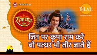 जिन पर कृपा राम करे वो पत्थर भी तीर जाते हैं | Jin Par Kirpa Ram Kare Vo Paththar Bhi Tir Jate Hain