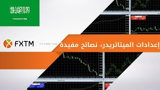 FXTM - Learn how to trade forex using MT4 - ARABIC