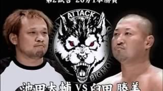 "Match Listings: 1. Katsumi Usuda vs Daisuke Ikeda - ""Illusion"" 2005..."