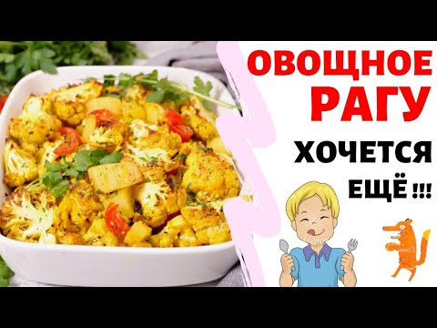 Рецепт овощного рагу с цветной капустой и картофелем.  Как приготовить сабджи тушенные овощи с сыром