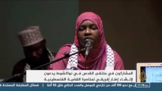 صرخة شعبية ودعوة للوقوف ضد تهويد القدس بموريتانيا