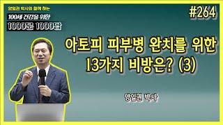 [천문천답] #264. 아토피 피부병 완치를 위한 13…