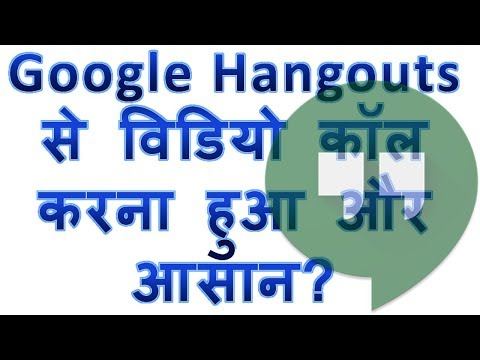 How To Video Call By Hangouts From Laptop | Computer Se Hangouts Ke Jariye Video Call Kaise Kare