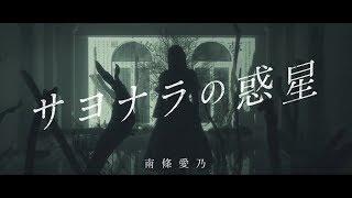 【南條愛乃】「サヨナラの惑星」MV -special edit ver.-