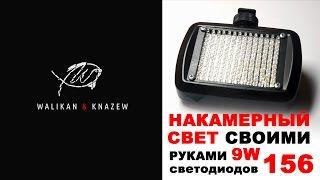 Обзор накамерного света 9W, led фонарь своими руками купленный на aliexpress.com(Ссылки на радиодетали на сайте aliexpress.com: 1. Монтажная плата 6 на 8 см - http://goo.gl/l4qGRi 2. Монтажная плата малая -..., 2016-02-25T18:23:45.000Z)