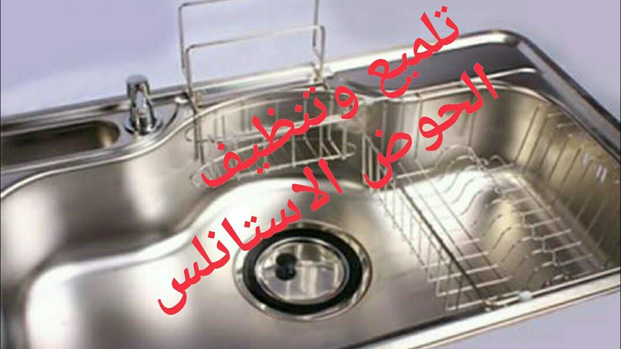 حوض المطبخ الاستانلس from i.ytimg.com
