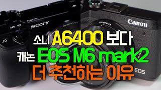 소니 a6400 보다 캐논 EOS M6 Mark2를 더…