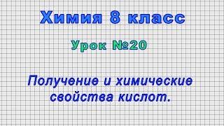 Химия 8 класс (Урок№20 - Получение и химические свойства кислот.)
