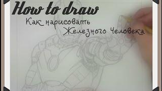 ●How to draw - Как нарисовать Железного Человека●(How to draw - Эта рубрика в которой собраны самые лучшие уроки по рисованию карандашом. Приятного просмотра...., 2014-06-27T14:12:10.000Z)