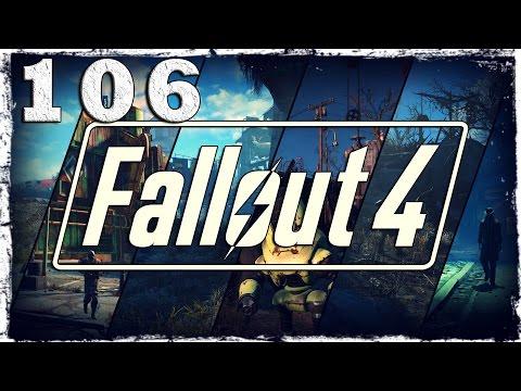 Смотреть прохождение игры Fallout 4. #106: Серебрянный плащ. (1/4)