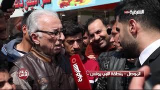 كلام الناس 24-3-2019 | الموصل - منطقة النبي يونس