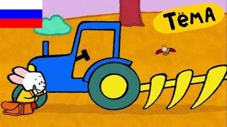 Рисунки Тёмы : нарисуй трактор! Развивающий мультфильм для детей