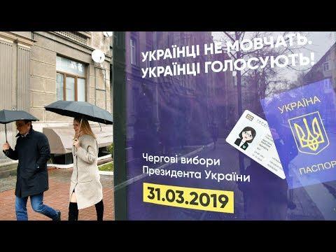 Выборы президента. Украина | 31.03.19 | Часть 1