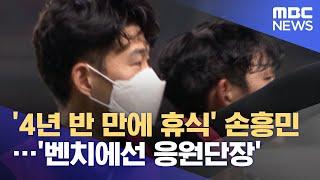 '4년 반 만에 휴식' 손흥민…'벤치에선 응원단장' (2021.06.10/뉴스데스크/MBC)