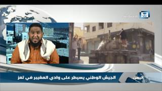 الصالحي لـ الإخبارية: الجيش اليمني تمكن من السيطرة على