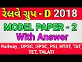 Railway Group D Exam 2018 || Model Paper 2 VIDEO | Railway Exam Preparation 2018 VIDEO | Syllabus railway exam