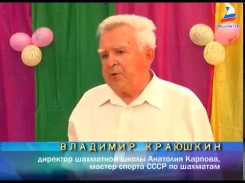 Закрытие Всероссийского фестиваля А  Карпова по шахматам