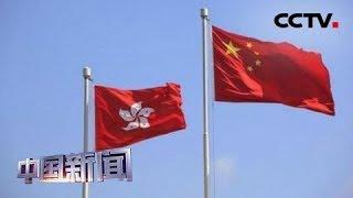 [中国新闻] 国务院港澳办新闻发言人就香港当前局势表明立场和看法 | CCTV中文国际