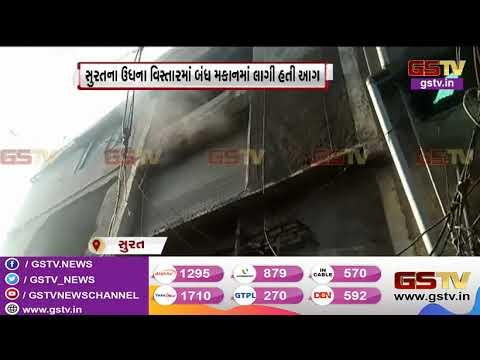 Surat : ઉધના વિસ્તારમાં બંધ મકાનમાં લાગી હતી આગ | Gstv Gujarati News