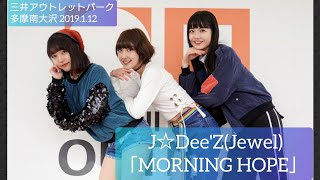 J☆Dee'Z ジェイディーズ 「MORNING HOPE」 三井アウトレットパーク多摩南大沢 20190112