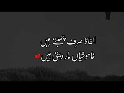 Most Beautiful 2 Line Quotes In Hindi Urdu  Part 2| Very Heart Touching Collection Of Urdu Quotes