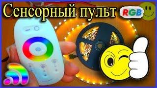 СУПЕР ШТУКА !!RGB контроллер с сЕнсорным пультом для RGB светодиодной ленты