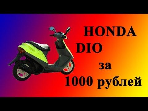 Скутер за 1000 рублей. Honda Dio 27.
