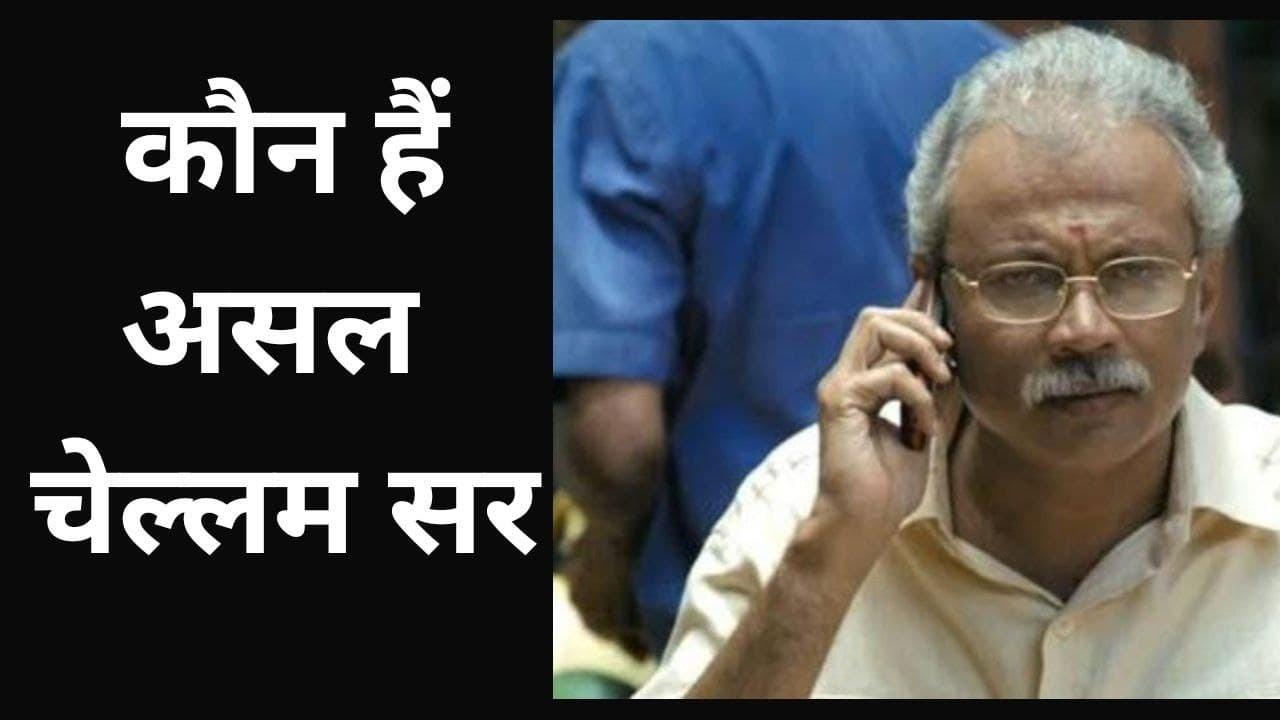 कौन हैं Family Man season 2 के Chellam Sir Uday Mahesh Meme