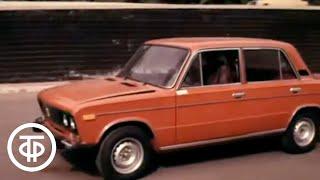 Догони автомобиль. Документальный фильм о проблемах автомобилизации в СССР (1976)