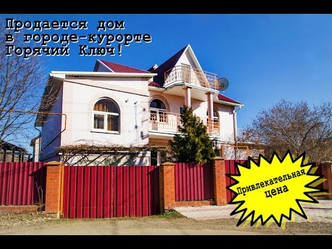 Продажа домов Краснодарский край Горячий Ключ.